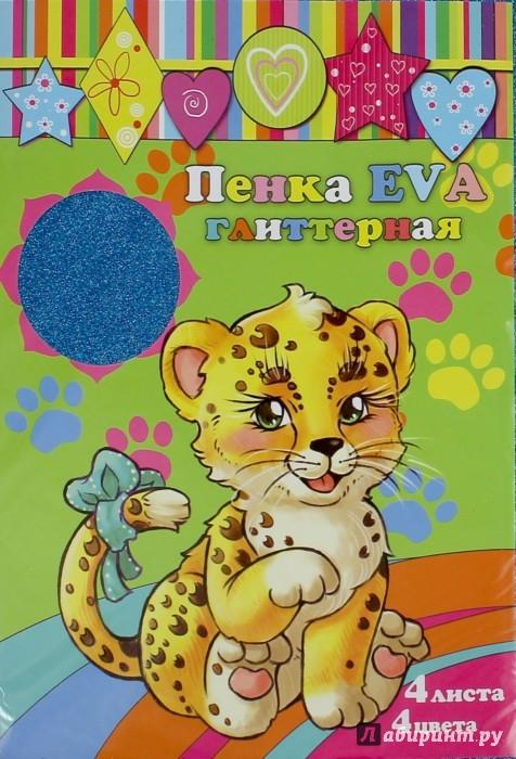 Иллюстрация 1 из 7 для Пенка EVA цветная глиттерная (4 листа) (арт.33995-50) | Лабиринт - игрушки. Источник: Лабиринт