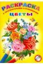 Раскраски с прозрачными страницами Цветы (35918) раскраски с прозрачными страницами феникс модницы 49825 32 л