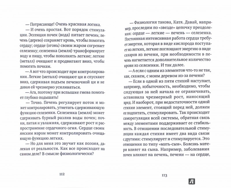 Иллюстрация 1 из 4 для Лестница в небо, или Кит медицина по-русски с иллюстрациями - Дина Крупская   Лабиринт - книги. Источник: Лабиринт