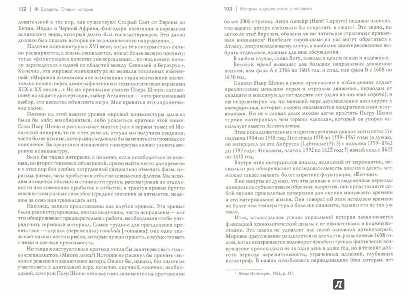 Иллюстрация 1 из 13 для Очерки истории - Фернан Бродель | Лабиринт - книги. Источник: Лабиринт