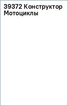 39372 Конструктор Мотоциклы