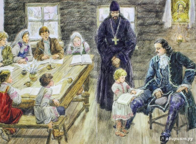 Иллюстрация 1 из 39 для Рассказы о Петре I - Сергей Алексеев | Лабиринт - книги. Источник: Лабиринт