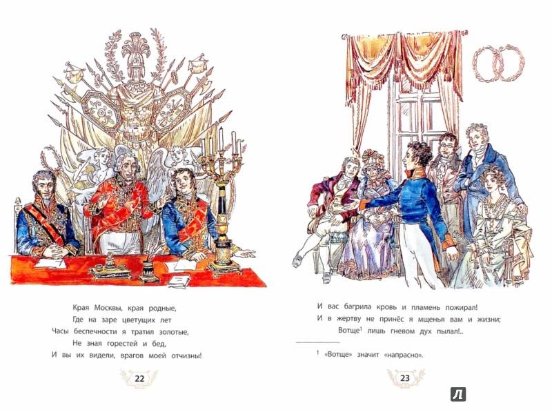 Иллюстрация 1 из 66 для Александр Пушкин и его дядя Василий - Наталья Михайлова | Лабиринт - книги. Источник: Лабиринт