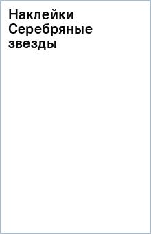 2550003 Наклейки Серебрянные звезды (25мм)