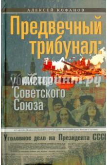 Предвечный трибунал. Убийство Советского Союза