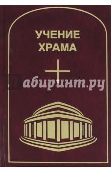 Учение Храма. Том 1. Часть 2