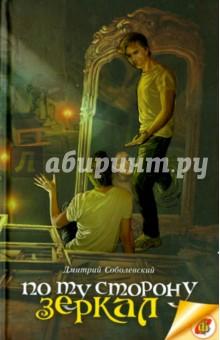По ту сторону зеркал