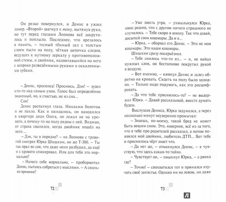 Иллюстрация 1 из 7 для По ту сторону зеркал - Дмитрий Соболевский | Лабиринт - книги. Источник: Лабиринт