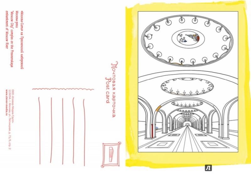 Иллюстрация 1 из 10 для Москва. 24 открытки-раскраски - Ольга Бегак | Лабиринт - книги. Источник: Лабиринт