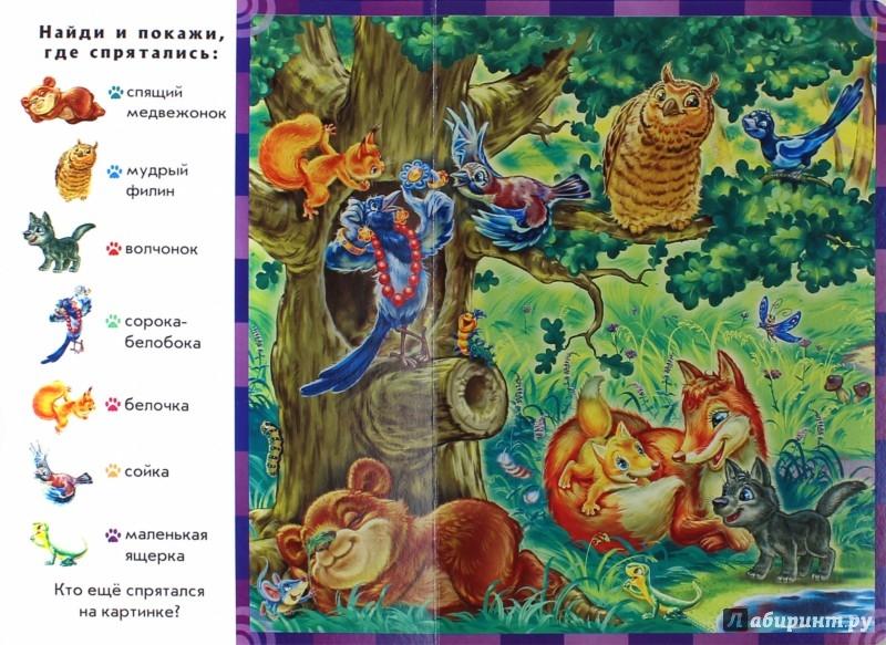 Иллюстрация 1 из 14 для Животные. Найди и покажи - группа Авторская | Лабиринт - книги. Источник: Лабиринт