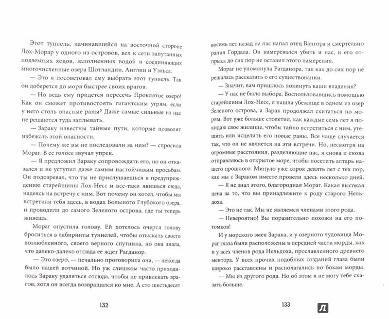 Иллюстрация 1 из 16 для Тайна Мораг. Том 1. Запретный путь - Мартин Барри | Лабиринт - книги. Источник: Лабиринт