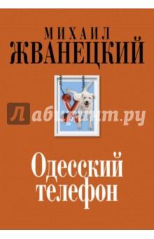 Одесский телефон книги эксмо там где твое сердце