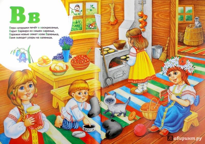 Иллюстрация 1 из 21 для Моя первая азбука - Коваль, Петрова | Лабиринт - книги. Источник: Лабиринт