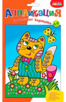 "Аппликация. Блестящая картинка ""Котёнок"" (2803)"