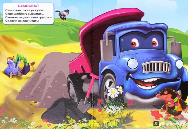 Иллюстрация 1 из 5 для Машины - О. Корнеева | Лабиринт - книги. Источник: Лабиринт