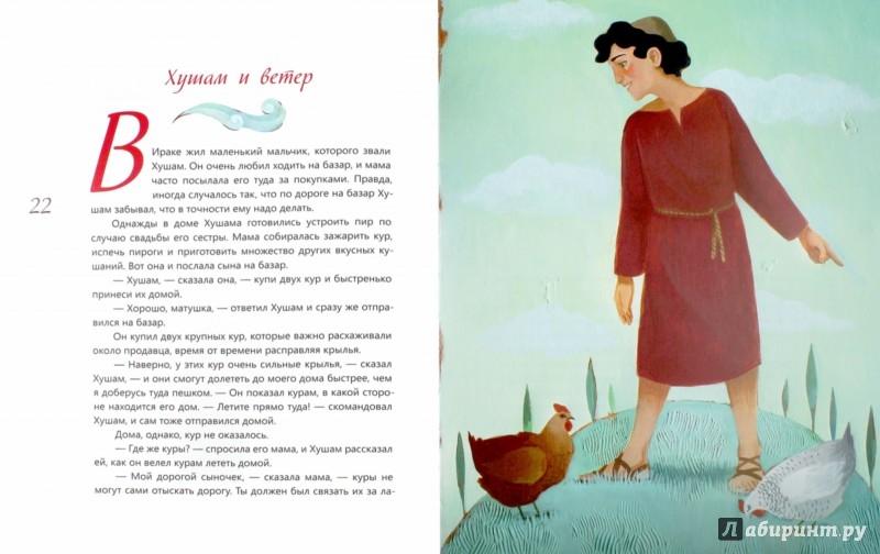 Иллюстрация 1 из 30 для Алмазное дерево. Еврейские народные сказки - Шварц, Раш | Лабиринт - книги. Источник: Лабиринт
