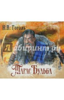 Тарас Бульба (CDmp3)