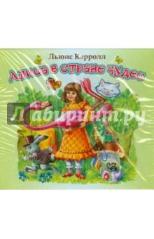 Алиса в стране чудес (CDmp3)