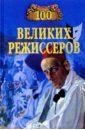 Мусский Игорь Анатольевич 100 великих режиссеров