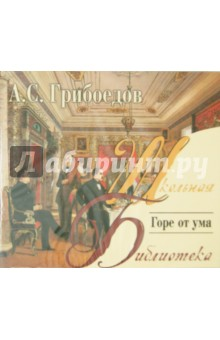 Купить Горе от ума (CDmp3), Аудиокнига, Отечественная литература для детей