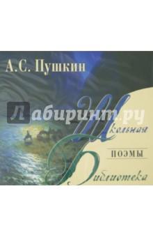 Купить Поэмы (CDmp3), Аудиокнига, Отечественная литература для детей
