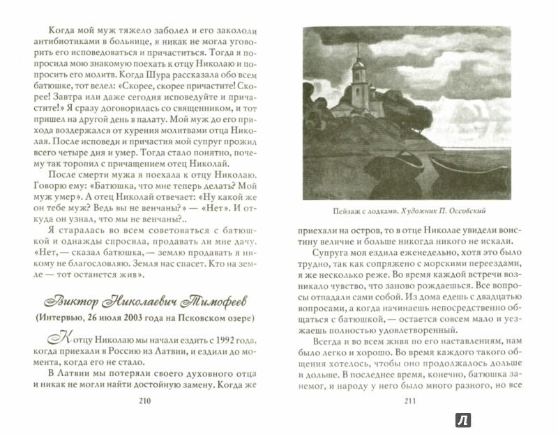 Иллюстрация 1 из 16 для Жил на острове подвижник. Воспоминания о протоиерее Николае Гурьянове | Лабиринт - книги. Источник: Лабиринт