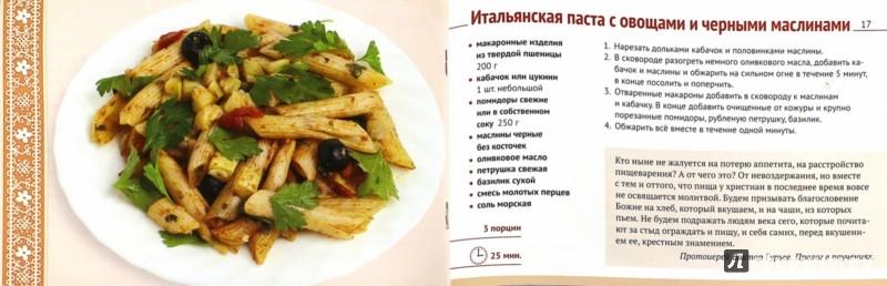 Иллюстрация 1 из 7 для Постно, но вкусно! Рецепты постных блюд   Лабиринт - книги. Источник: Лабиринт