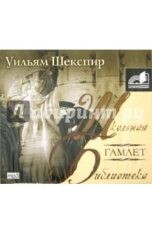 Купить Гамлет (CDmp3), Аудиокнига, Зарубежная литература для детей