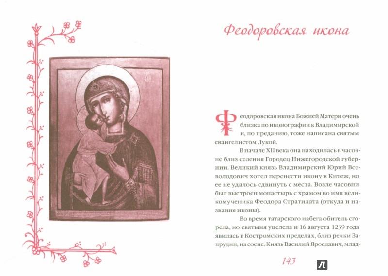 Иллюстрация 1 из 12 для Чудотворные иконы Божией Матери | Лабиринт - книги. Источник: Лабиринт