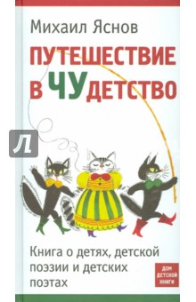 Электронная книга Путешествие вчудетство. Книга одетях, детской поэзии идетских поэтах