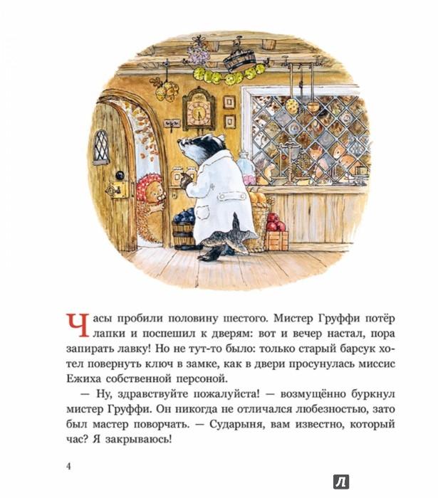 Иллюстрация 1 из 40 для Ограбление в Лисьем Лесу - Патерсон, Патерсон | Лабиринт - книги. Источник: Лабиринт