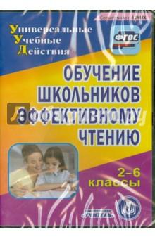 Обучение школьников эффективному чтению. 2-6 классы (CD). ФГОС