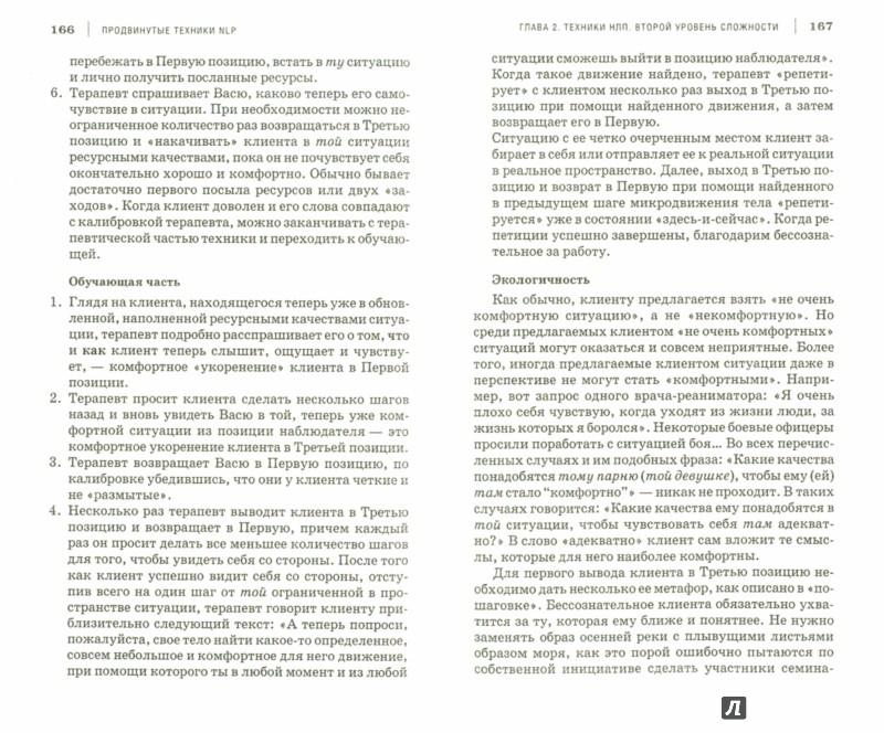 Иллюстрация 1 из 23 для Продвинутые техники NLP - Надежда Владиславова | Лабиринт - книги. Источник: Лабиринт