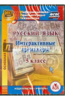 Русский язык. 5 класс. Интерактивные тренажеры. ФГОС (CD)