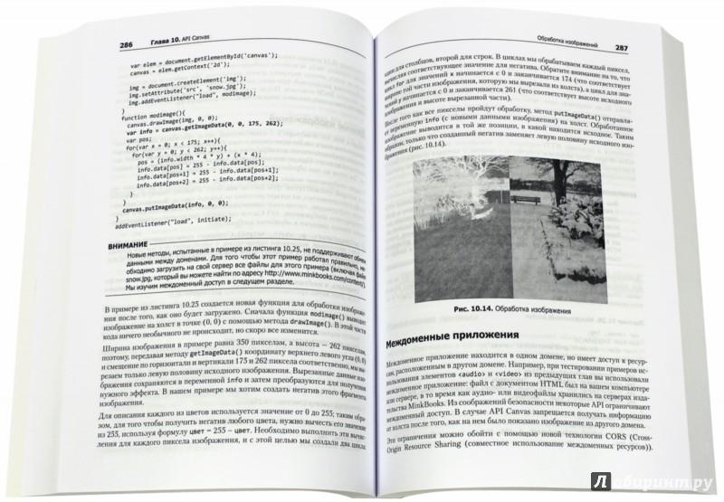 Иллюстрация 1 из 15 для HTML5. Для профессионалов - Хуан Гоше | Лабиринт - книги. Источник: Лабиринт