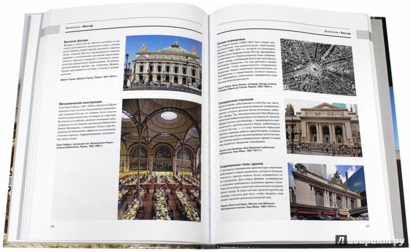 Иллюстрация 1 из 9 для Визуальный словарь архитектурных стилей - Оуэн Хопкинс | Лабиринт - книги. Источник: Лабиринт