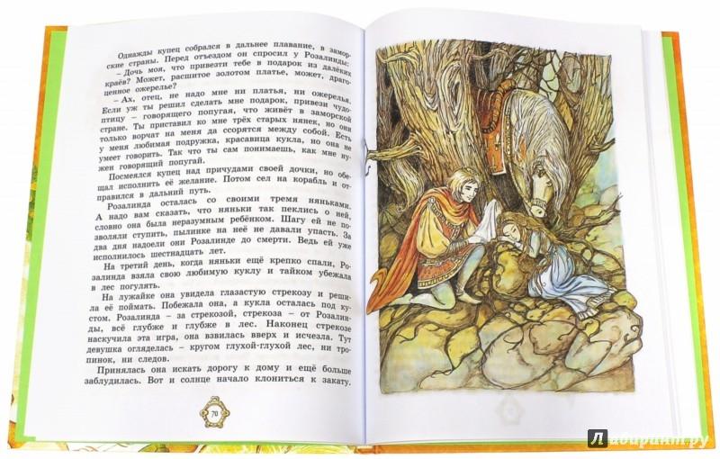 Иллюстрация 1 из 43 для Принцесса из Апельсина | Лабиринт - книги. Источник: Лабиринт