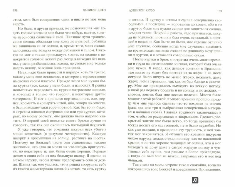 Иллюстрация 1 из 20 для Робинзон Крузо - Даниель Дефо | Лабиринт - книги. Источник: Лабиринт