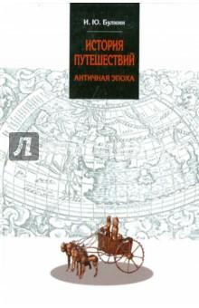 История путешествий. Античная эпоха риццы а ассирия и вавилон история и сокровища античной цивилизации