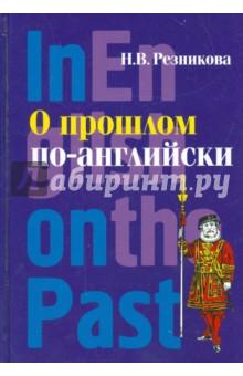 О прошлом по-английски. Учебник английского языка для исторических факультетов