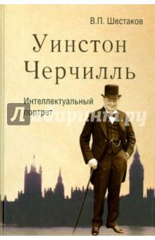 Уинстон Черчилль. Интеллектуальный портрет