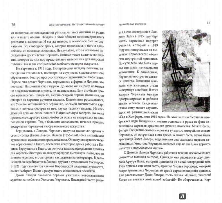 Иллюстрация 1 из 12 для Уинстон Черчилль. Интеллектуальный портрет - Вячеслав Шестаков   Лабиринт - книги. Источник: Лабиринт