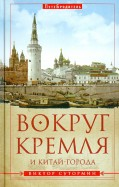 Вокруг Кремля и Китай-Города. ПутеБродитель