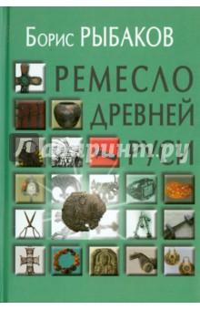 Ремесло Древней Руси как жили в древней руси