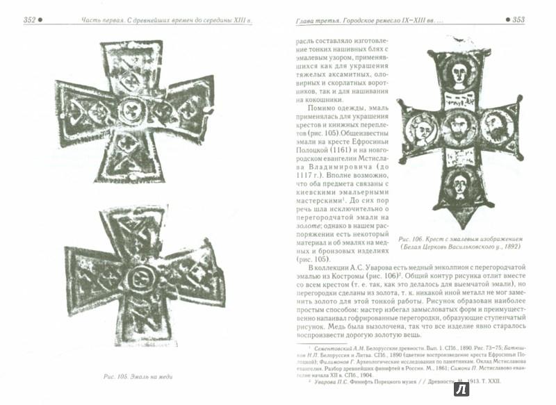 Иллюстрация 1 из 15 для Ремесло Древней Руси - Борис Рыбаков   Лабиринт - книги. Источник: Лабиринт