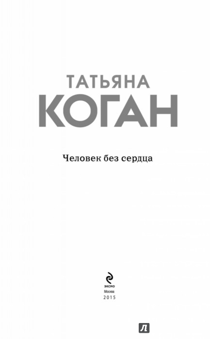 Иллюстрация 1 из 11 для Человек без сердца - Татьяна Коган | Лабиринт - книги. Источник: Лабиринт