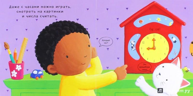 Иллюстрация 1 из 25 для Давай играть. Книжка с движущимися элементами - Ребекка Финн | Лабиринт - книги. Источник: Лабиринт