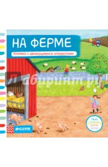 На ферме. Книжка с движущимися элементами