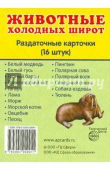 """Раздаточные карточки """"Животные холодных широт"""" (16 штук)"""