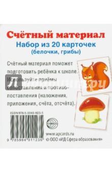"""Счетный материал """"Белочки, грибы"""" (20 карточек)"""